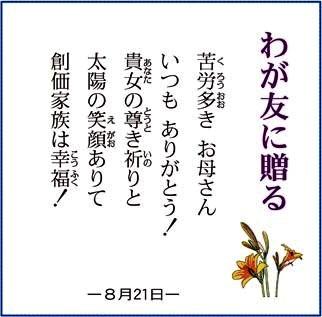 わが友に贈る 2010.08.21.jpg