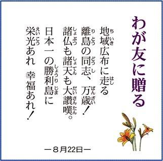わが友に贈る 2010.08.22.jpg