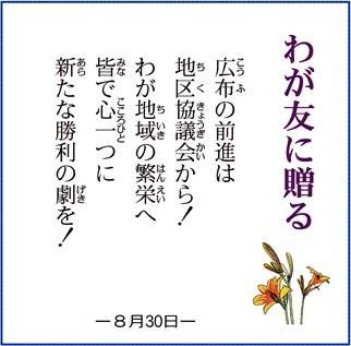 わが友に贈る 2010.08.30.jpg