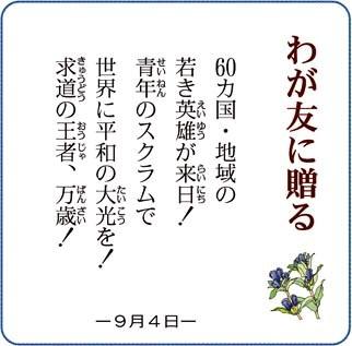 わが友に贈る 2010.09.04.jpg
