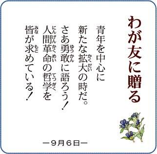 わが友に贈る 2010.09.06.jpg
