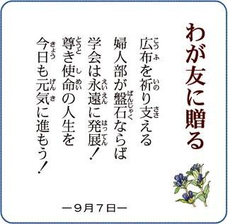 わが友に贈る 2010.09.07.jpg