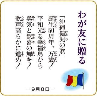 わが友に贈る 2010.09.08.jpg