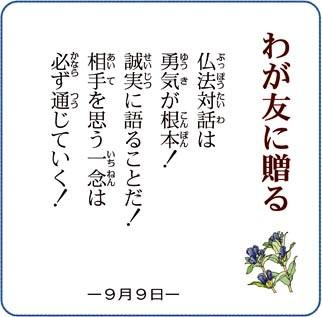 わが友に贈る 2010.09.09.jpg