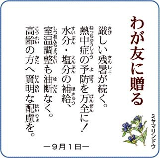 わが友に贈る 2010.09.01.jpg