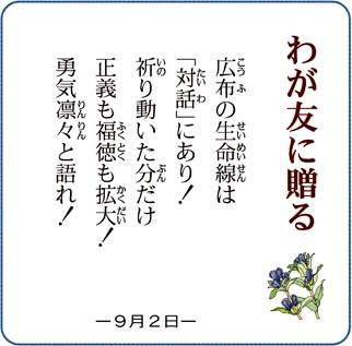 わが友に贈る 2010.09.02.jpg