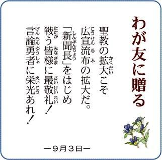 わが友に贈る 2010.09.03.jpg