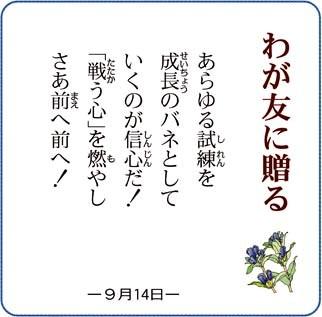 わが友に贈る 2010.09.14.jpg