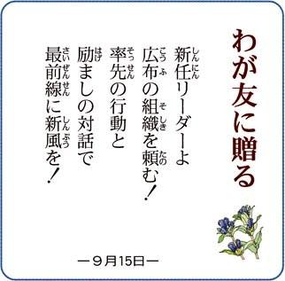 わが友に贈る 2010.09.15.jpg