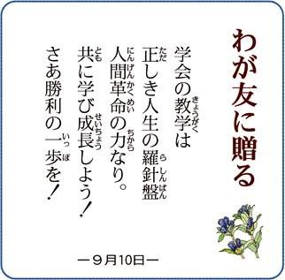 わが友に贈る 2010.09.10.jpg