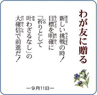 わが友に贈る 2010.09.11.jpg