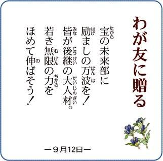 わが友に贈る 2010.09.12.jpg