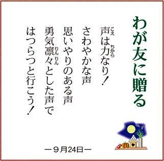 わが友に贈る 2010.09.24.jpg