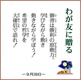 わが友に贈る 2010.09.26.jpg