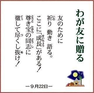 わが友に贈る 2010.09.22.jpg