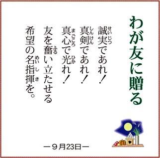 わが友に贈る 2010.09.23.jpg