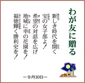 わが友に贈る 2010.09.30.jpg