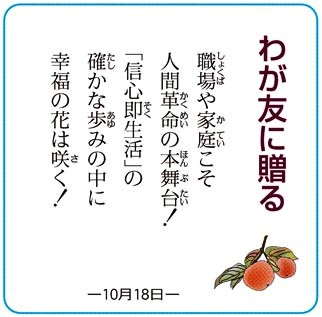わが友に贈る 2010.10.18.jpg