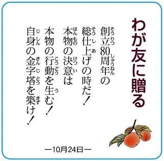 わが友に贈る 2010.10.24.jpg