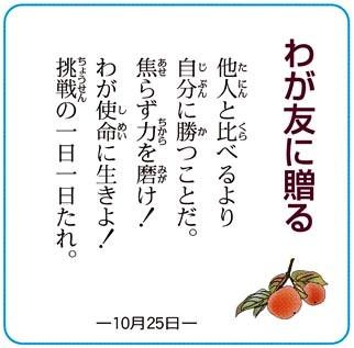 わが友に贈る 2010.10.25.jpg