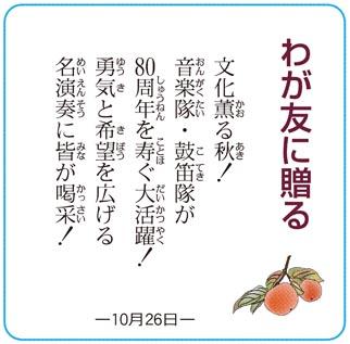 わが友に贈る 2010.10.26.jpg