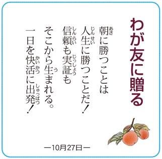 わが友に贈る 2010.10.27.jpg
