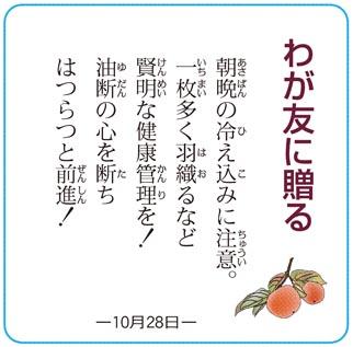 わが友に贈る 2010.10.28.jpg