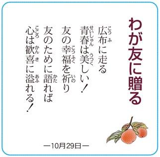わが友に贈る 2010.10.29.jpg