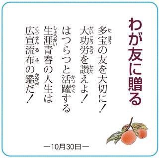 わが友に贈る 2010.10.30.jpg