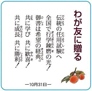 わが友に贈る 2010.10.31.jpg
