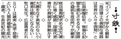 寸鉄 2010.08.06A.jpg