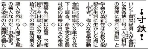 寸鉄 2010.08.13A.jpg