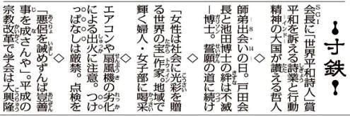 寸鉄 2010.08.14A.jpg