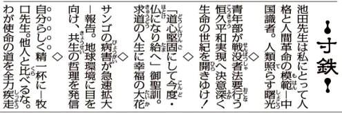 寸鉄 2010.08.16A.jpg