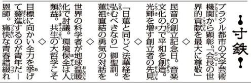 寸鉄 2010.10.18A.jpg