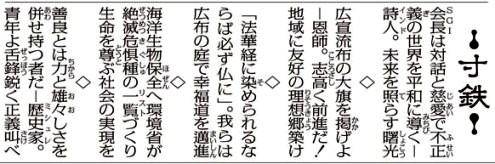 寸鉄 2010.10.25A.jpg