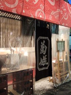 天ぷらやまなか01