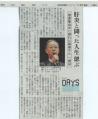 朝日新聞(東京本社)09/11/19夕刊