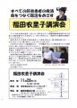 11/28 福田衣里子議員の講演会
