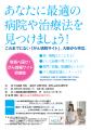 12/05 研修会チラシ