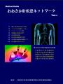 大阪の肝炎対策情報誌