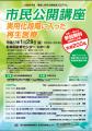 「実用化段階に入った再生医療」公開講座チラシ