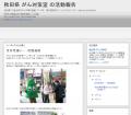 秋田県 がん対策室のブログ