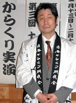 日本からくり研究会会長