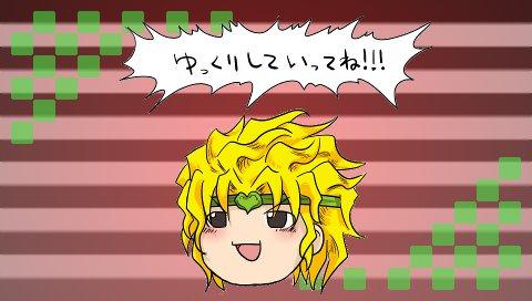 dio_yukkuri.jpg