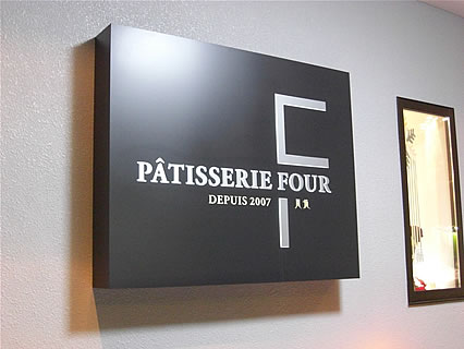 PATISSERIE FOUR 看板