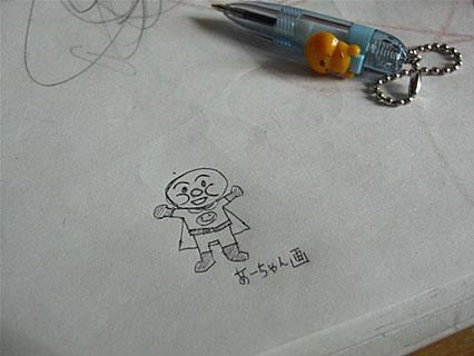 甥っ子様とお絵描き(アンパンマン)