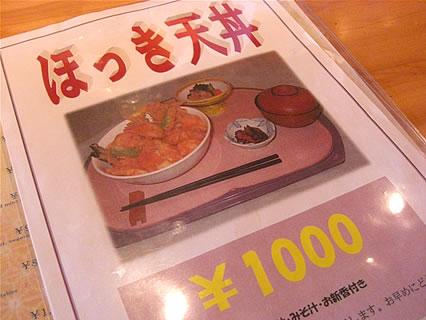 炭火台所 おはし ほっき天丼(1000円)