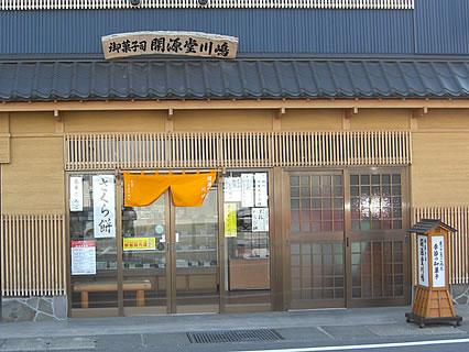 御菓子司 開源堂川嶋 外観