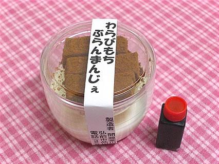 御菓子司 開源堂川嶋 わらび餅ぶらんまんじぇ(315円)